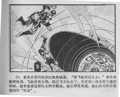 """chinese star wars comic 