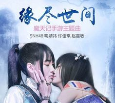 SNH48 mobile game theme song is available to preview | AKB48 Daily Forty Eight, Game Themes, Mobile Game, Theme Song, Songs, Eyes, Reading, Anime, Reading Books