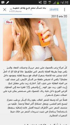 ترطيب الشعر وتسريحه Skin Care Masks, Face Skin Care, Beauty Skin, Health And Beauty, Diy Hair Treatment, Beauty Care Routine, Hair Care Recipes, Skin Care Remedies, Face Hair