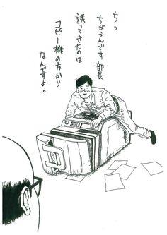 サラリーマン山崎シゲル vol. 9