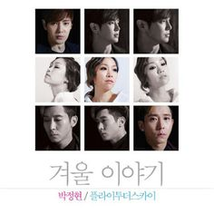 KPOP Music Lyrics: Lena Park & Fly to the Sky – 겨울이야기 Lyrics [Hangul ...