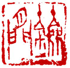 趙石的刻印源自於吳昌碩,而更多著力於「封泥」趣味的追求。