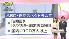 自閉スペクトラム症 早期発見で支援を|特集ダイジェスト|NHKニュース おはよう日本