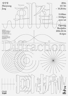 회절 & 소리비 실상사 사운드 스케이프  Diffraction 2016 http://everyday-practice.com/wp/wp-content/uploads/2017/01/soribi_001.jpg