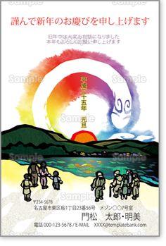 【白蛇と初日の出】初日の出を拝む人々と、空にかかる白蛇の姿を描いた年賀状です。希望や明るさ、絆を感じさせるデザインです。  http://nenga.templatebank.com/formal/shirohebi/item_white-snake-and-sunrise-formal/