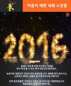 댓글헌터22_마음이 예쁜 새해 소망들08