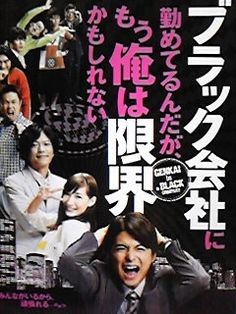 2009 邦画部門ベスト20(11位~20位) :: 愛猫レオンとシネマな毎日 yaplog!(ヤプログ!)byGMO