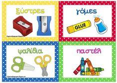 First Day Of School, Back To School, Learn Greek, Preschool Activities, Classroom, Kids Rugs, Teacher, Organization, Education