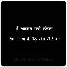 Punjabi Attitude Quotes, Punjabi Love Quotes, Reality Quotes, Life Quotes, Punjabi Captions, Love Couple Wallpaper, Good Thoughts Quotes, Doodle Quotes, Kalam Quotes