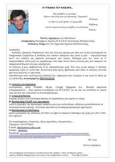 Χούτος Δημήτριος του Αθανάσιου Ανεξάρτητος Υποψήφιος Αιρετός Π.Υ.Σ.Π.Ε.Ανατολικής Θεσσαλονίκης Δάσκαλος Τάξης στο 12ο Δημοτικό Σχολείο Θεσσαλονίκης