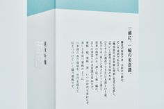 越乃寒梅 「灑」 |石本酒造株式会社 - Daikoku Design Institute