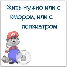 http://www.radionetplus.ru/izobrazhenija/zabavnye_foto/59290-prikolnye-frazochki-v-kartinkah-25-shtuk.html