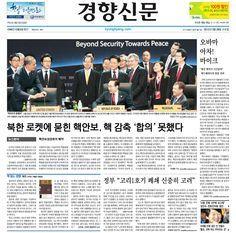 3월 28일 경향신문 1면입니다