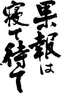 "Japanese proverb 果報は寝て待て kahou wa nete mate ""Good things come to those who wait"""