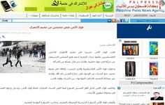 Más protestas contra la Autoridad Palestina de los propios palestinos. Esta vez ha sido en el campo de refugiados de Al-Amari. La policía del ente Palestina intervino agresivamente cuando los manif…