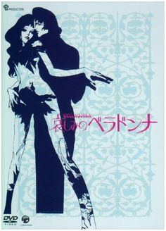 哀しみのベラドンナ [DVD] DVD ~ 山本暎一, http://www.amazon.co.jp/dp/B000DZJK58/ref=cm_sw_r_pi_dp_LOwHqb15P2W3K