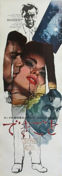 Accident (1967) starring Dirk Bogarde, Stanley Baker & Jacqueline Sassard