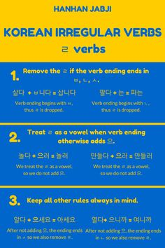 This next set of irregular verbs in this series on Korean irregular verbs are the ㄹ irregular verbs. This group is known as such because the verb stem ends in ㄹ. Among these verbs are: 만들다 or 살다. Just keep a few simple rules in mind when using these verbs. #Korean #Grammar