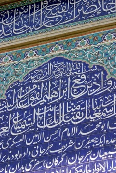 Blue Persian calligraphy