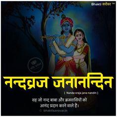 #Krishna #LordKrishna #HareKrishna #Pandhari #Pandharinath #Pandharpur #Krishna #krishnamantra #Geeta #bhagwat #krishna #krishnamantra #mantra #mantratips #vedicmantra #gopal #mahabharat #mahabharata #lord #BhaktiSarovar Shree Krishna, Lord Krishna, Krishna Mantra, Vedic Mantras, Iskcon Vrindavan