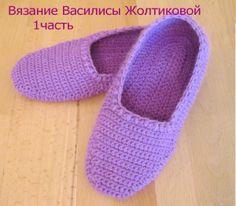 """Тапочки крючком с высокой пяткой. """"Сирень"""". 1 часть. Crochet slippers."""