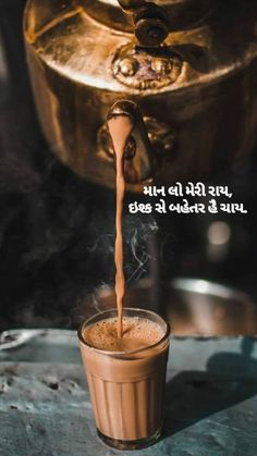 Quotes and Whatsapp Status videos in Hindi, Gujarati, Marathi Tea Lover Quotes, Chai Quotes, Coffee Quotes, Best Lyrics Quotes, Bio Quotes, Funny Quotes, Funny Images Tumblr, Tea Puns, Osho Hindi Quotes