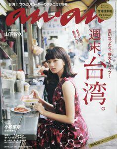 anan, February on Magpile Japanese Models, Japanese Girl, Creative Photography, Photography Poses, Nana Komatsu Fashion, Komatsu Nana, Magazine Japan, Magazine Pictures, Japan Fashion