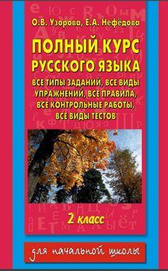 📒30 000 примеров по математике 2 класс.<br>📒Полный курс русского языка 2 класс.<br>📒Диагностические комплексные работы 2 класс.<br>Спасибо Евгении Лебедевой