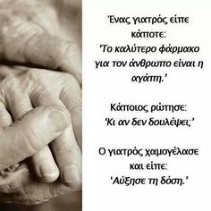 The best medicine Words Quotes, Wise Words, Love Quotes, Inspirational Quotes, Sayings, Greek Words, Greek Quotes, Just Smile, Good Advice