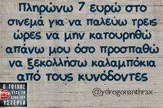 Image Funny Greek, Funny Statuses, Greek Quotes, Haha, Funny Quotes, Jokes, Laughing, Mini, Humor