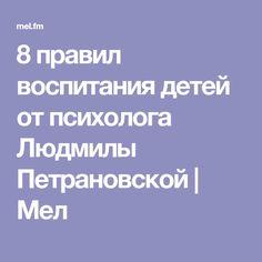 8 правил воспитания детей от психолога Людмилы Петрановской | Мел