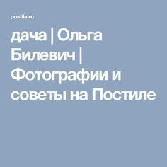 дача | Ольга Билевич | Фотографии и советы на Постиле