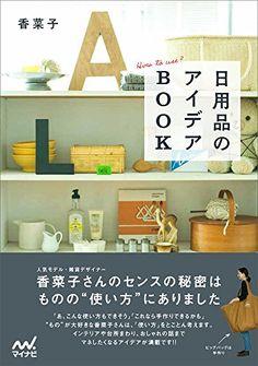 日用品のアイデアBOOK   香菜子 http://www.amazon.co.jp/dp/4839950946/ref=cm_sw_r_pi_dp_Kfagub12CKH6P
