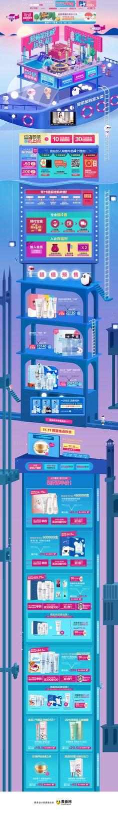 欧诗漫美妆美容美发护肤化妆品天猫双11预售双十一预售首页页面设计 更多设计资源尽在黄蜂网http://woofeng.cn/