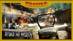 Far Cry 3 Атака на Медузу и Стелс уничтожение склада