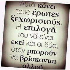 Επιλογή μας Wisdom Quotes, Me Quotes, Inspiring Quotes About Life, Inspirational Quotes, Greek Quotes, That's Love, True Stories, Relationship Quotes, Philosophy