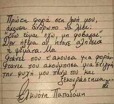 Εδώ είμαι εγώ, μη φοβάσαι. .!!! Smart Quotes, New Quotes, Wisdom Quotes, Love Quotes, Love Astrology, Wattpad Quotes, Greek Words, Interesting Quotes, Greek Quotes