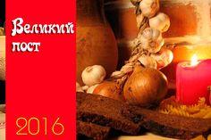Великий пост 2016 - удобный календарь питания на каждый день