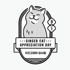[오늘의 빛: 오늘은 날] 치즈고양이 감사절   GINGER CAT APPRECIATION DAY  9월 1일, 오늘은 치즈고양이 감사절입니다. 노란색 털을 가진 고양이는 한국에서는 '치즈'라고 불리고 영어권에서는 '생강'이나 '오렌지'로 불리곤 합니다. 아주 사랑스러운 모색으로 많은 사람들의 사랑을 받고 있어요. 오늘은 이렇게 귀하고 귀여운 치즈고양이에게 감사를 표하고 치즈고양이를 기념하는 날이랍니다!    #GINGERCATAPPRECIATIONDAY #치즈고양이감사절 #오늘의빛 #오늘은날 #9월1일 #작은프로젝트 #일상상식 #소소한일 #일상 #상식프로그램 #정보스타그램 #오늘의일 #오늘은날 #오늘의팁 #선팔하면맞팔 Identity Design, Logo Design, Logo Branding, Logos, Typographie Logo, Typography, Lettering, Animal Logo, Editorial Design