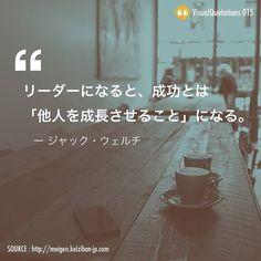ジャック・ウェルチの名言。 #デザイン #グラフィックデザイン #アート #名言 #写真 #design #graphicdesign #art #photo 人の優れた処, 才能を見抜く眼力が有るという事ですね。 Wise Quotes, Words Quotes, Wise Words, Motivational Quotes, Inspirational Quotes, Dream Word, Book Works, My Philosophy, Happy Words