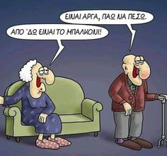 Funny Greek Quotes, Funny Picture Quotes, Funny Cartoons, Funny Memes, Jokes, Funny Cute, Hilarious, Clever Quotes, Humor