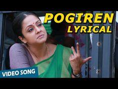 Pogiren Song with Lyrics | 36 Vayadhinile | Jyotika | Rosshan Andrrews | Santhosh Narayanan - YouTube