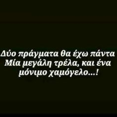 Αυτο...! Big Words, Cool Words, Book Quotes, Life Quotes, Funny Greek, Cheer You Up, Greek Quotes, Beautiful Words, Favorite Quotes