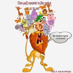 Πάω Α' και μ'αρέσει: 6 Μαρτίου ημέρα κατά της ενδοσχολικής βίας!Δραστηριότητες! Princess Peach, Disney Princess, Disney Characters, Fictional Characters, Fantasy Characters, Disney Princesses, Disney Princes