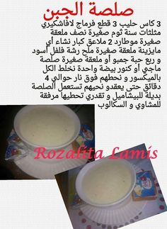 Libyan Food, Cooking Tips, Cooking Recipes, Algerian Recipes, Cookout Food, Food Wallpaper, Middle Eastern Recipes, Arabic Food, Dinner Rolls