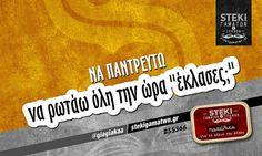 Να παντρευτώ @giagiakaa - http://stekigamatwn.gr/s5366/