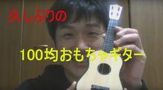 100円均一おもちゃギターでジミヘンドリックスのパープルヘイズを弾いているつもり。I am lucky man かねちゃんのテレビ