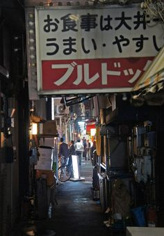 Art Pictures, Art Pics, Kyoto Japan, Street Photography, Tokyo, Scenery, Places To Visit, Landscape, City