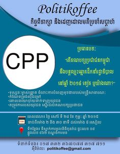 """Politikoffee debate """" will cpp still win in 2018 election """"on 28 February from 2:30-3:00"""
