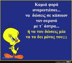 Greek Memes, Funny Greek Quotes, Funny Quotes, Smart Quotes, Me Quotes, Funny Images, Funny Pictures, Greek Words, Funny Vines
